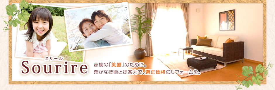 Sourire(スリール)家族の「笑顔」のために。確かな技術と提案力で、適正価格の住宅改修を。