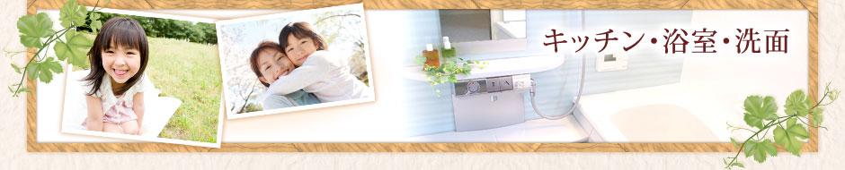 キッチン・浴室・洗面